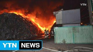 수원 폐기물 처리장에서 불...1억여 원 피해 / YT…