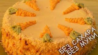 Низкоуглеводный Диетический Морковный Торт без Муки и Сахара