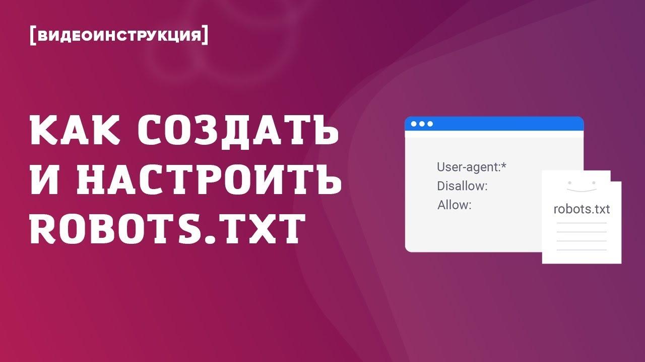 Download Как создать и настроить файл Robots.txt
