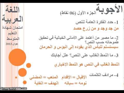 اللغة العربية - شهادة التعليم