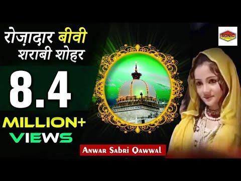 रोज़ादार बीवी शराबी शोहर__Rozadar Biwi Sharabi Shauhar, Waqaya || Anwar Sabri Qawwal || Ramzan Hits