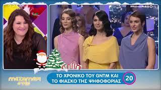 Το χρονικό του GNTM και το φιάσκο της ψηφοφορίας - Μεσημέρι #Yes 20/12/2019 | OPEN TV