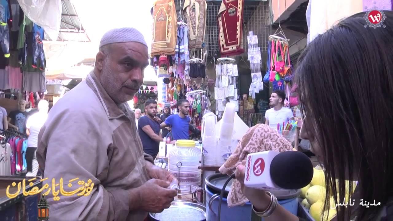 برنامج نورتنا يا رمضان من نابلس