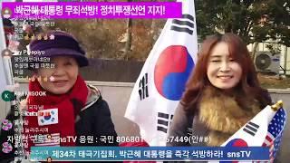 대단합니다..서울역 광장에 모인 태극기 인파 (대한애국당 당보 창간호 배포)