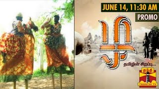 "Zha : Speciality of Tamil - Traditional ""Poikkal Kuthirai Attam"" Promo (14/06/2015) - Thanthi TV"
