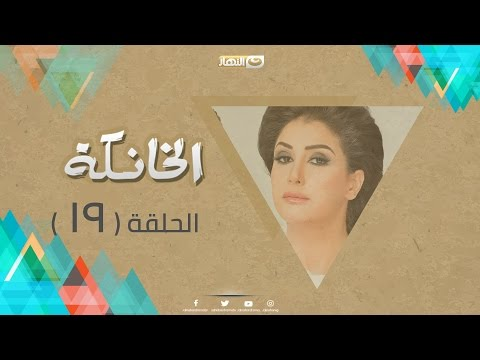 ����� ������� Episode 19 - Al Khanka Series | ������ ������� ��� - ����� �������