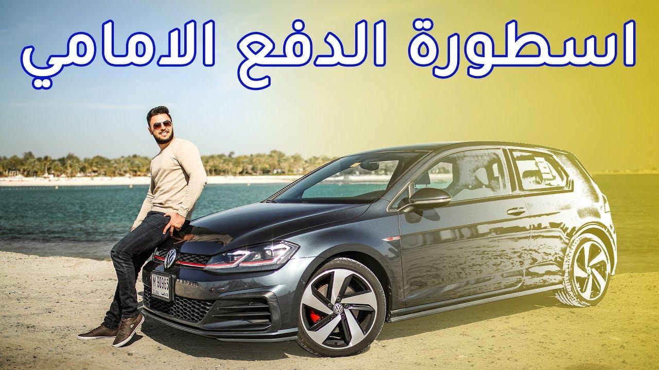 Volkswagen Golf GTI 2019 فولكس فاجن جولف جي تي اي