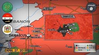 27 апреля 2018. Военная обстановка в Сирии. РФ привезла в Гаагу очевидцев химатаки в сирийской Думе.