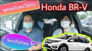 Honda BR-V พูดคุยกับคนใช้จริง ทำไมเลือกคันนี้ ใช้แล้วดีไหม? @Linkไปเรื่อย Channel