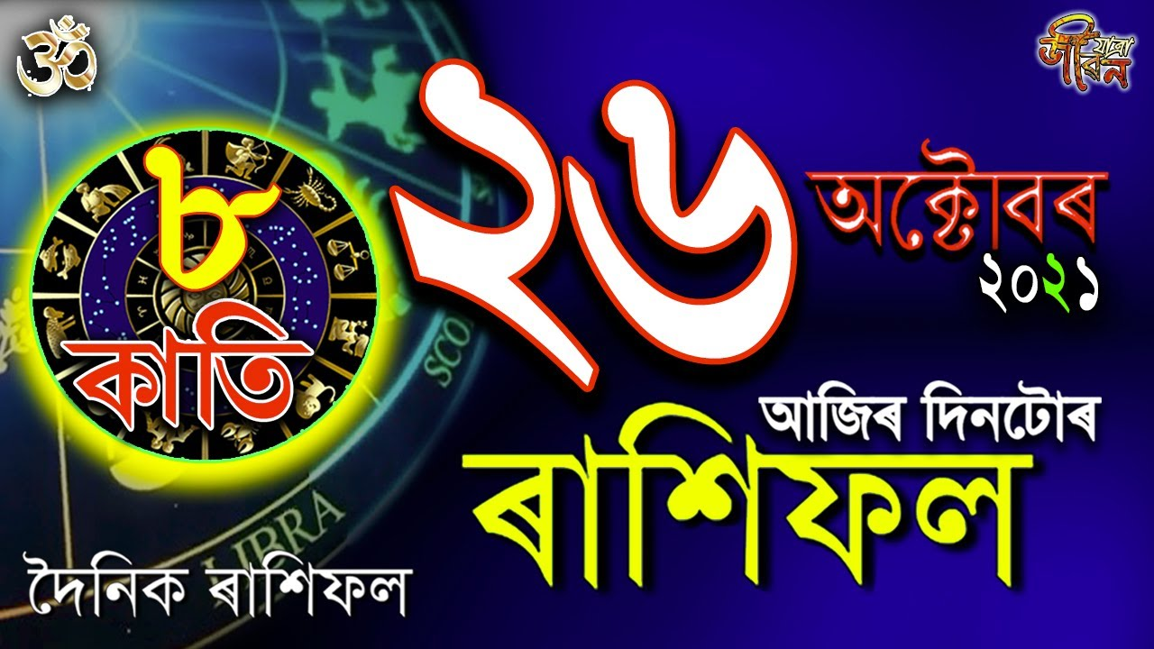 Download 26 October 2021 Rakhi fol Today | Ajir Rashifal | 26 october Assamese Daily Astrology | Horscope |