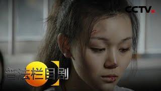 《普法栏目剧》 20190429 四集迷你剧集·送你回家(一)| CCTV社会与法