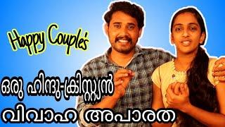 ഒരു ഹിന്ദു - ക്രിസ്ത്യൻ  കല്ല്യാണക്കഥ   Kerala intercaste marriage latest   Hindu catholic wedding