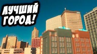 Самый лучший город в мире! - Cities: Skylines #20