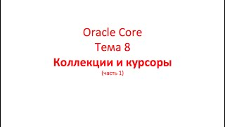 Oracle Core, Лекция 8-1