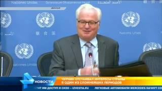 Виталий Чуркин: Десять лет непрерывных дипломатических баталий