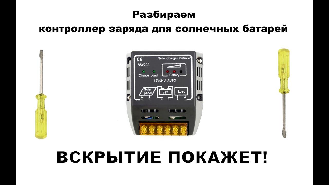 Схемы контроллера для солнечной батареи своими руками 83