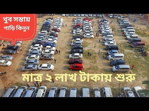 Second hand car hat in Bangladesh  /  cheap price car / car Bikroy mela / car hat /