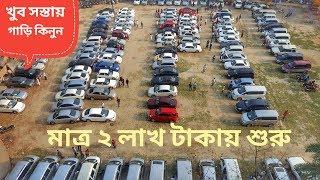 Second hand car hat in Bangladesh  /  cheap price car / car Bikroy mela / car hat / Video