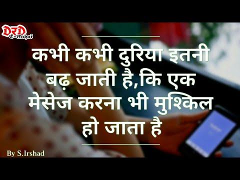 Hindi Shayari Emotional Status