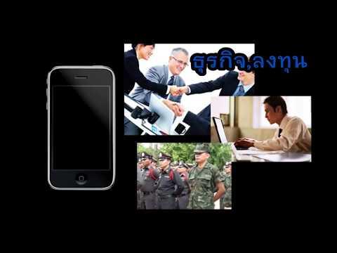 ทำนายดวงเบอร์โทรศัพท์มือถือ