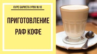 Приготовление раф кофе | Курс бариста урок №10