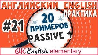 20 примеров #21: Passive - Пассивный залог (Present и Past)   АНГЛИЙСКИЙ ЯЗЫК OK English Elementary