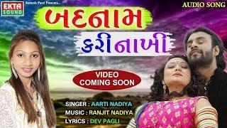 Badnaam Kari Nakhi Aarti Nadiya   New Gujarati Song 2018   FULL AUDIO   RDC Gujarati