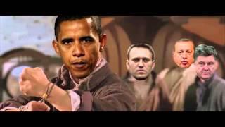 Разборки в стиле кунг фу (Путин vs Обама и его кодла)(, 2016-01-31T13:20:03.000Z)