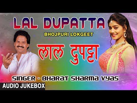 LAL DUPATTA | BHOJPURI LOKGEET AUDIO SONGS JUKEBOX | SINGER - BHARAT SHARMA VYAS | HAMAARBHOJPURI