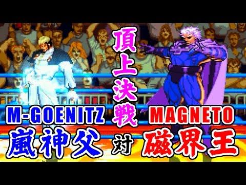 マスターゲーニッツ 対 マグニートー - STREET FIGHTER II TURBO DASH PLUS SPECIAL LIMITED EDITION GOLD