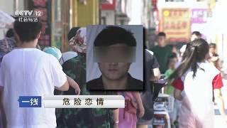危险恋情【一线  20170915】