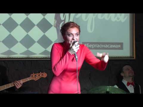 Берта и Slavinski Band - Фантазер