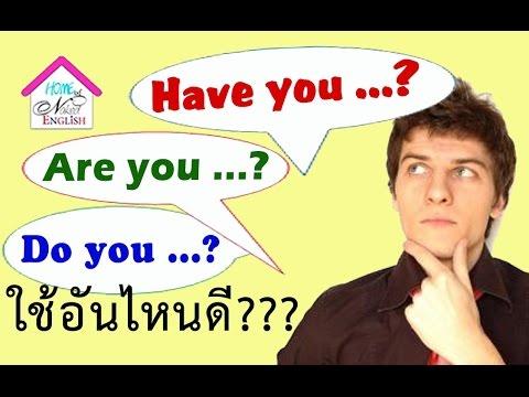 C๕๖: เทคนิคการตั้งประโยคคำถาม+การตอบภาษาอังกฤษ
