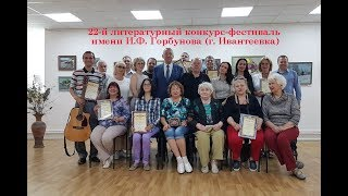 На подведении итогов 22-го литературного конкурса имени И.Ф.  Горбунова
