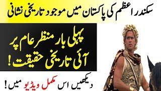 Sikandar Azam In Pakistan | Alexander History In Urdu | Islamic Solution