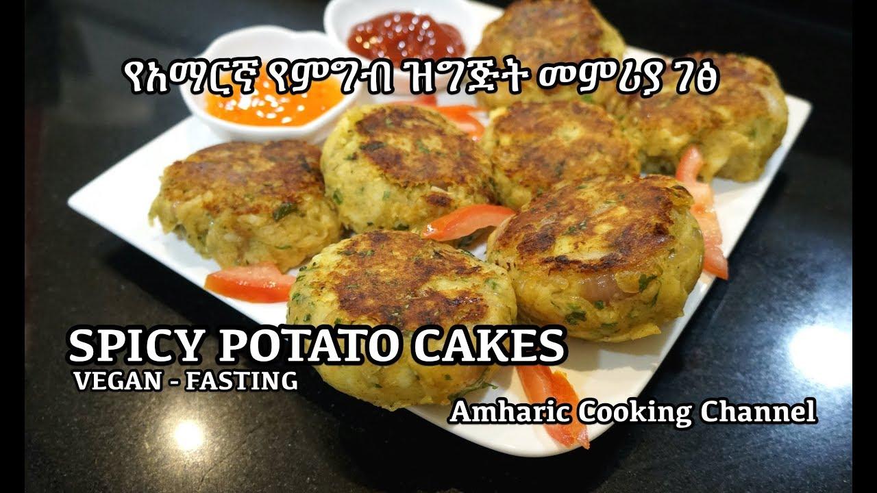 Cooking የምግብ አሰራር: Potato Onion Cake Recipe - ድንች በሽንኩርት ኬክ አሰራር