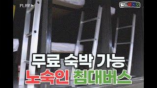 [월드비디오]무료 숙박 가능! 노숙인 침대버스