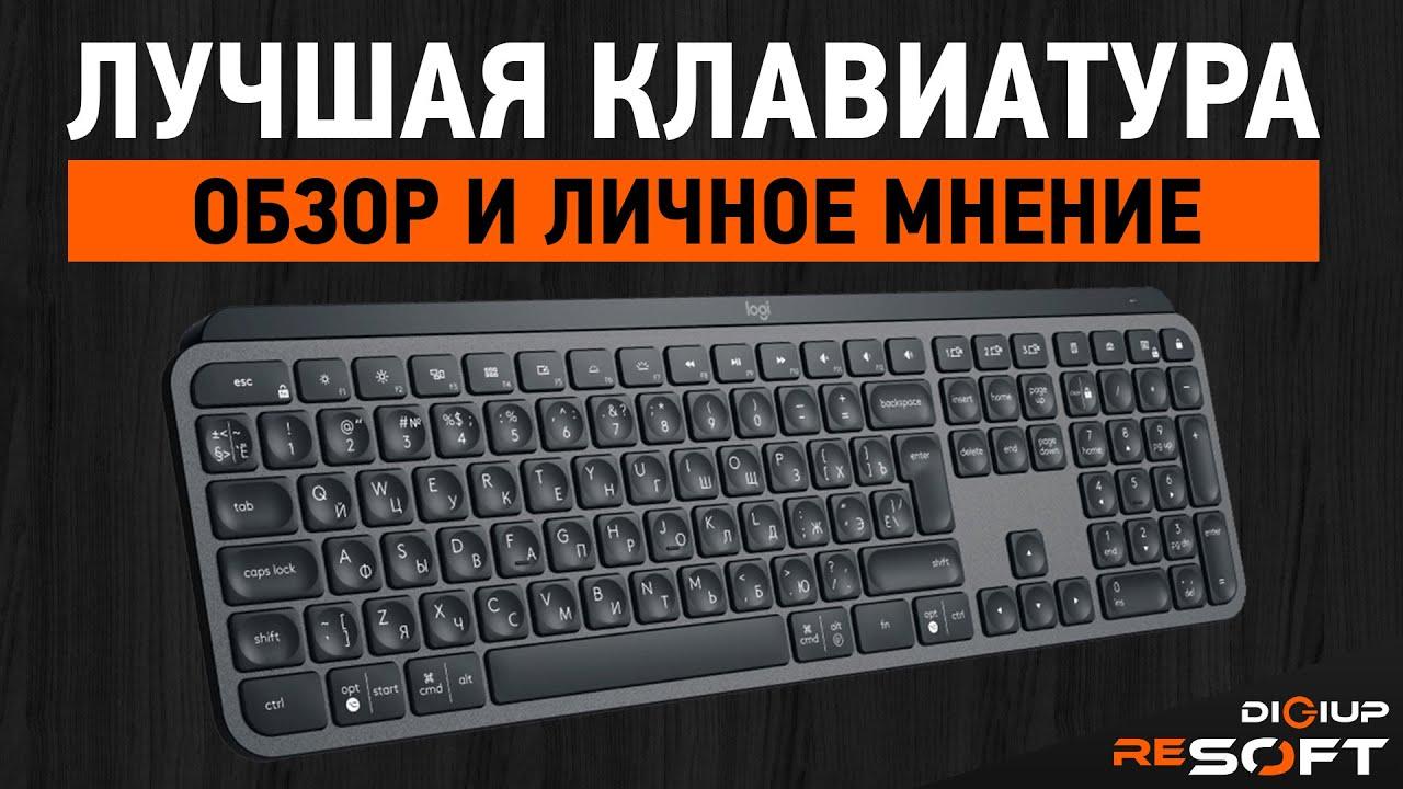 Лучшая клавиатура для работы - ОБЗОР Logitech MX KEYS