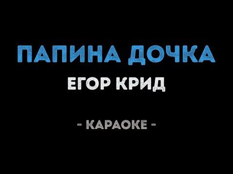 Егор Крид - Папина дочка (Караоке)