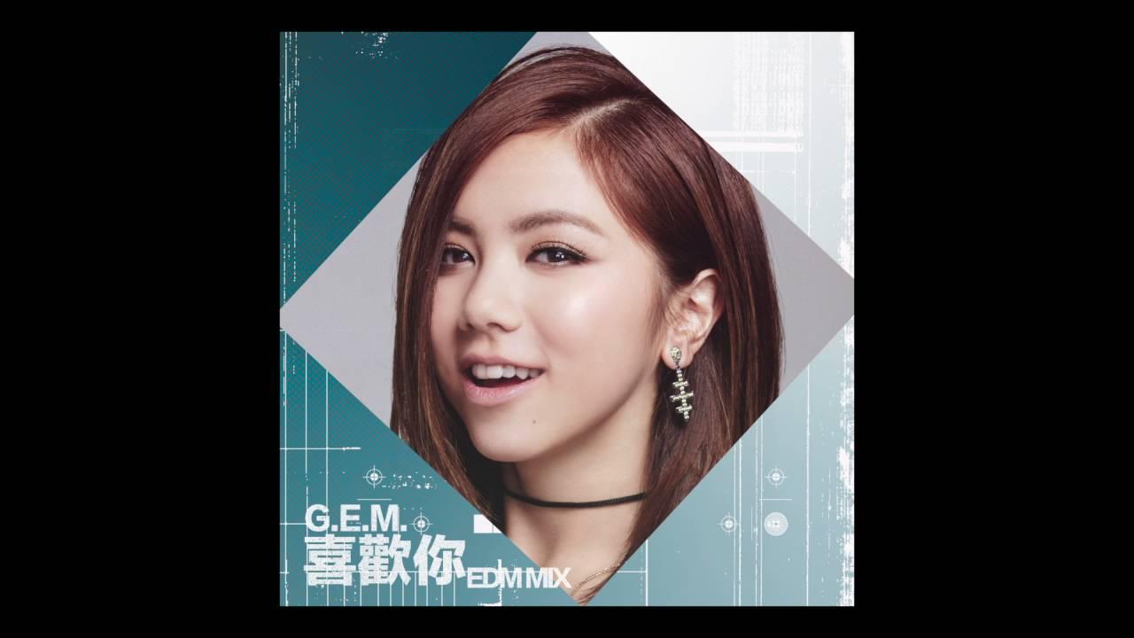 G.E.M.【喜歡你】EDM Remix [HD] 鄧紫棋