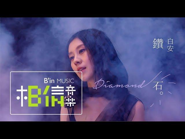 白安ANN [ 鑽石 Diamond ] Official Music Video