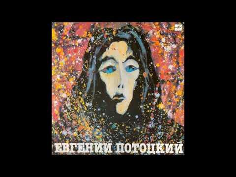 Серый дождь (минус) - Евгений Потоцкий