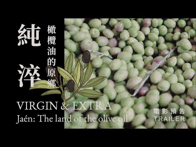 12.10《純淬:橄欖油的原鄉》國際中文版預告