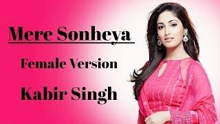 Female Version : Mere Sohneya Song | Kabir Singh | Cover | Shahid Kapoor  Kiara| Sachet - Parampara