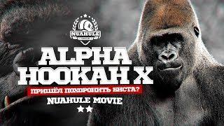 Alpha Hookah X. Он пришел, чтобы похоронить биста?