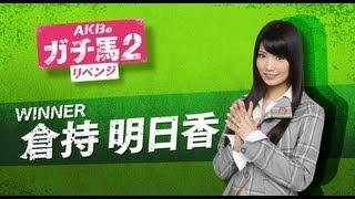 http://kuramochiasuka.jp/ 倉持明日香「ガチ馬2リベンジ」ご褒美CD.