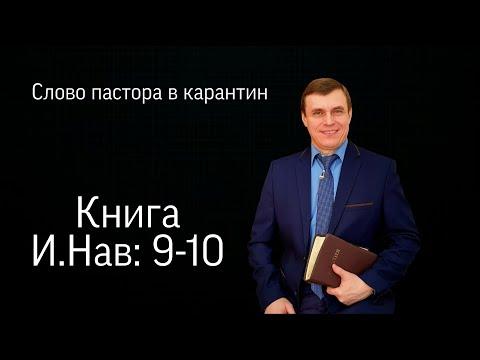 Слово пастора в карантин. Часть 4