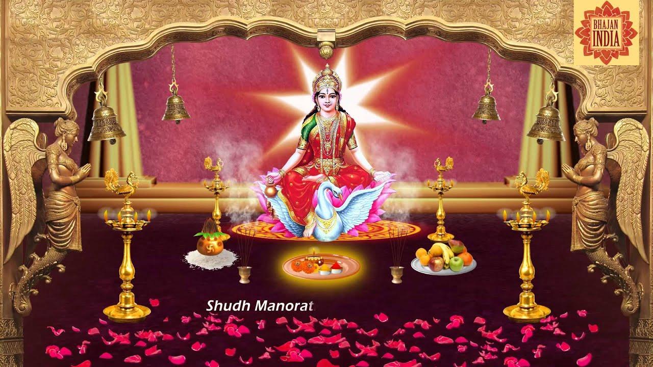 Gayatri Mata Aarti Download