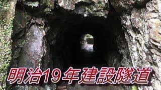 明治19年建設隧道 ミタキ隧道