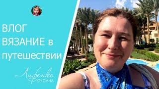 Влог: Отдых в Египте. Вязание в путешествии. Можно ли вязать в самолете? Отель Rehana Royal Beach